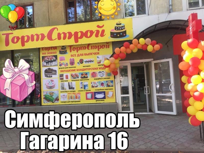 Интернет Магазин Кондитеров Симферополь